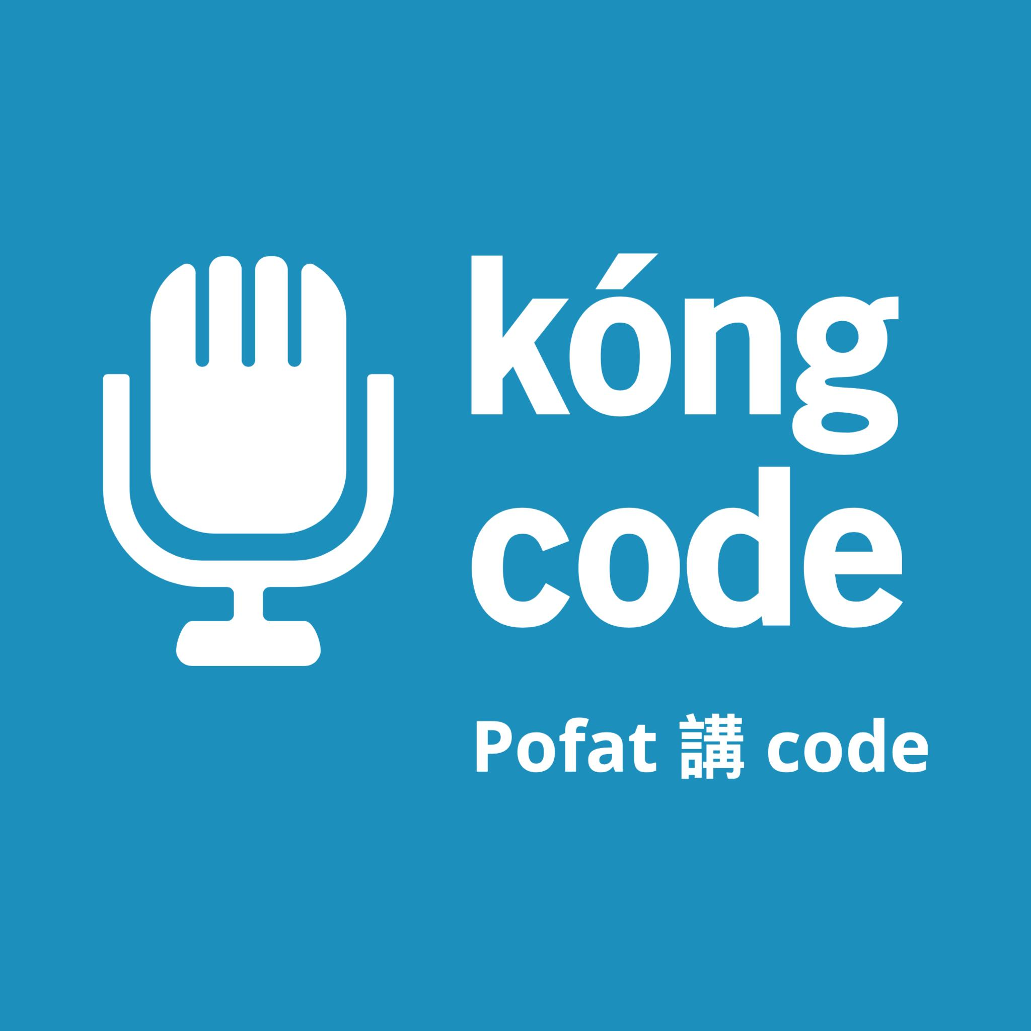 Pofat 講 code podcast logo